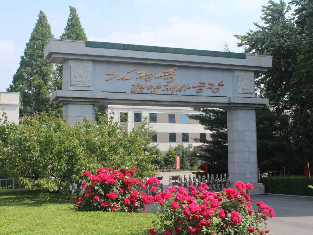 Pyongyang Kim Jong Suk Silk Mill