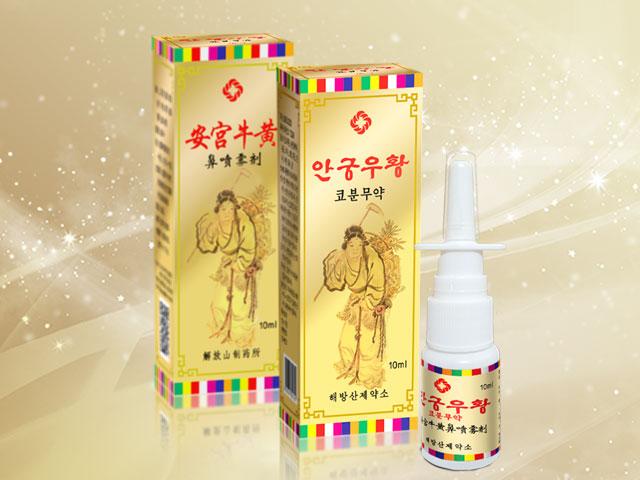 AngungUhwang nasal spray